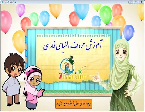 نرم افزارآموزشی صوتی وتصویری حروف الفبای فارسی